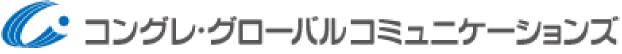 コングレ・グローバルコミュニケーションズ