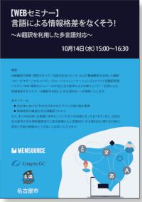 【WEBセミナー】言語による情報格差をなくそう!