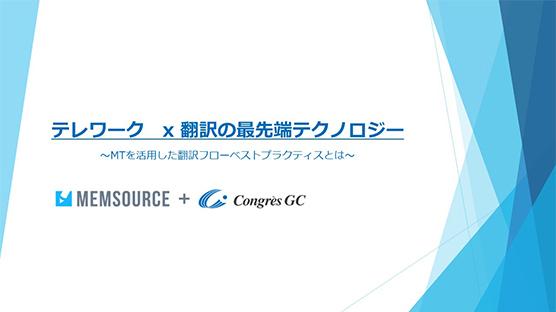 テレワーク×翻訳の最先端テクノロジー  〜MTを活用した翻訳フローのベストプラクティスとは〜